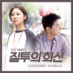 Jealousy Incarnate OST Part.2