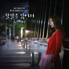 The Return Of Hwang Geum Bok OST Part.2