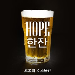 One Cup Of HOPE (Single) - From.P