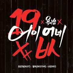 You Got Some Nerve (Dirty ver.)  - Jun Hyung,Bigstar,Exid