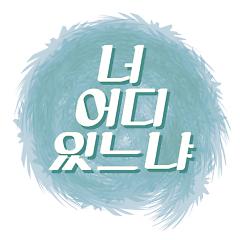 Where Are You (Single) - Choesujeong Serapina