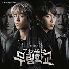 Moorim School OST Part.2