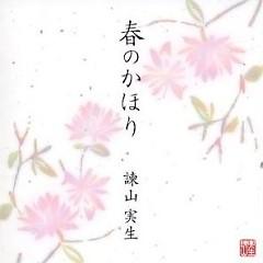 春のかほり  (Haru no Kahori )