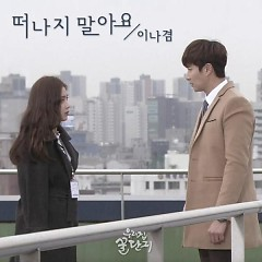 Sweet Home, Sweet Honey OST Part.9 - Lee Na Kyeum