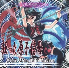 Crazy Atom Faith Mother - Touhou Sekai no Hate no Sora