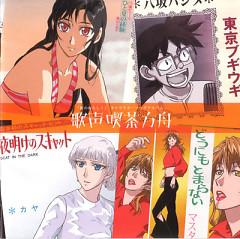 Natsu no Arashi - Kaori Nazuka