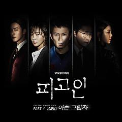 Innocent Defendant OST Part.4 - Raun