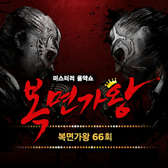 King Of Mask Singer Ep.66