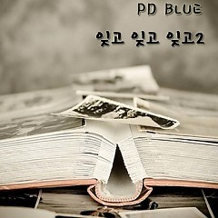 Forgot, Forget and Forget2 (Single) - PD Blue