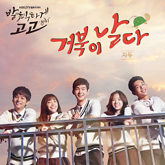Sassy, Go Go OST Part.1