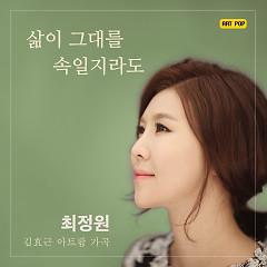Even If Life Is Deceiving You (Single) - Choi Jung Won, Kim Hyo Geun
