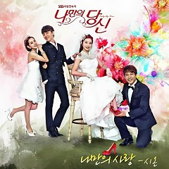 You're Only Mine OST Part 2  - Zion