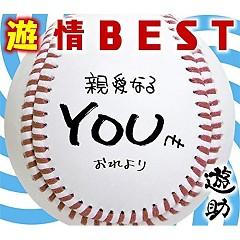 Yujo Best