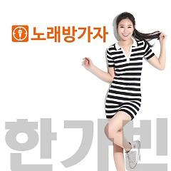 Let's Go To The Karaoke Room Karaoke App - Vol.1 (Single) - Hangabin
