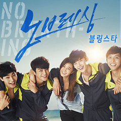 No Breathing OST Part.1