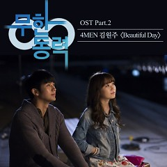 Infinite Power OST Part.2 - Kim Won Joo