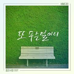 Good Person OST Part.24 - Bubbledia