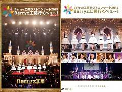 Last Concert 2015 Berryz Kobo Ikube! Completion Box CD2 - Berryz Koubou