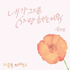 Save The Family OST Part.5 - Chu Ga Yeoul