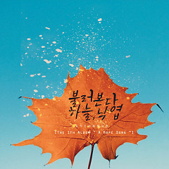 Song Of The Wind (Single) - Gyeon Woo