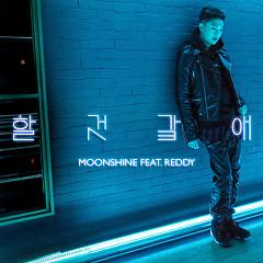 Halgeosgat Ae (할것같애) - Moonshine