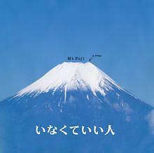 いなくていい人 (Inakute Ii Hito) - Tama
