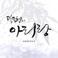 Kwak Dong-Hyun's Arirang Third Story (Single) - Kim Kyung Ho