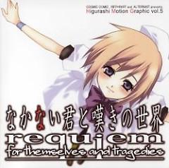 Higurashi - Motion Graphic Vol.5 - Higurashi no Naku Koro ni