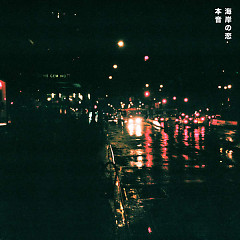Coastal Love - EP - Honne
