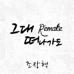 You Also Go Away (Remake) - Jo Jang Hyuk