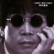 この世で一番キレイなもの / Kono Yo de Ichiban Kireina Mono - Yoshio Hayakawa