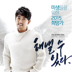 Yes, We Can - Lee Seung Chul