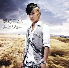 Kaze no Gotoku - Joe Inoue