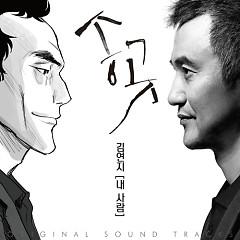 Awl OST