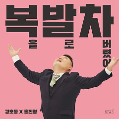 I Kicked My Luck Off (Single) - Kang Ho Dong, Hong Jin Young