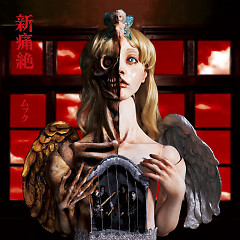 Shin Tsuzetsu CD2 - MUCC