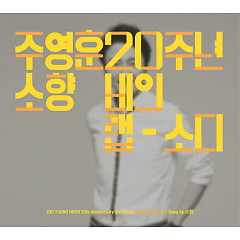 Joo Young Hoon 20th Anniversary Album Part.3 - So Hyang