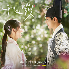 Moonlight Drawn By Clouds OST Part.7