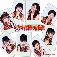 7.5冬冬モーニング娘。ミニ! (7.5 Fuyu Fuyu Morning Musume Mini!)