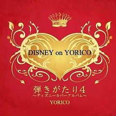 Hikigatari Vol.4 - Disney On Yorico - - Yorico
