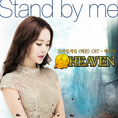 Stand By Me (Heaven OST)