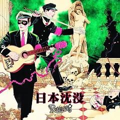 Nihon Chinbots CD2