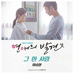 Discovery Of Romance OST Part. 7 -                                  Lee Seung Hwan