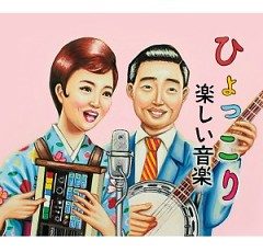 Hyokkori CD4 - Tanoshii Ongaku