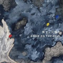 無言の三原色 (Mugon no Sangenshoku)  - GOOD ON THE REEL
