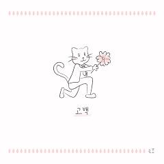 Confession (Single) - Sunho