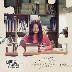 Love Returns OST Part.4 - Cho Moon Geun