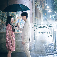 The Legend Of The Blue Sea OST Part.5 - Sung Si Kyung