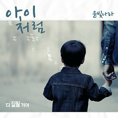 All Is Well OST Part.10