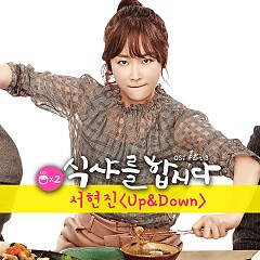 Let's Eat 2 OST Part.3